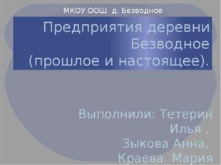 Предприятия деревни Безводное (прошлое и настоящее). Выполнили: Тетерин Илья