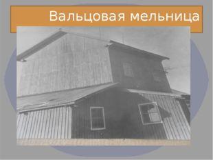 Вальцовая мельница