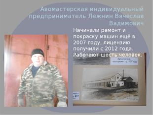Авомастерская индивидуальный предприниматель Лежнин Вячеслав Вадимович Начина