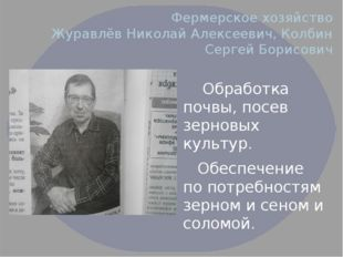 Фермерское хозяйство Журавлёв Николай Алексеевич, Колбин Сергей Борисович Обр