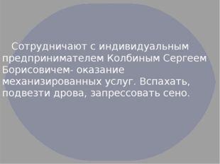 Сотрудничают с индивидуальным предпринимателем Колбиным Сергеем Борисовичем-