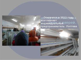 Цех по производству пластиковых окон и дверей. Основался в 2012 году, возгла
