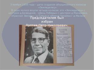 3 ноября 1958 года – дата создания объединённого колхоза «Земледелец». В один