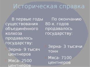 Историческая справка В первые годы существования объединённого колхоза продав