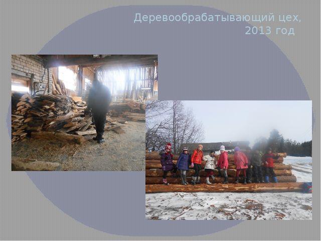 Деревообрабатывающий цех, 2013 год