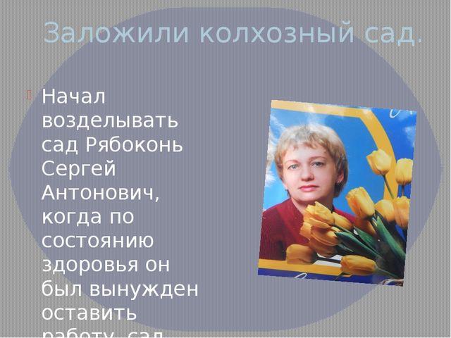 Заложили колхозный сад. Начал возделывать сад Рябоконь Сергей Антонович, когд...