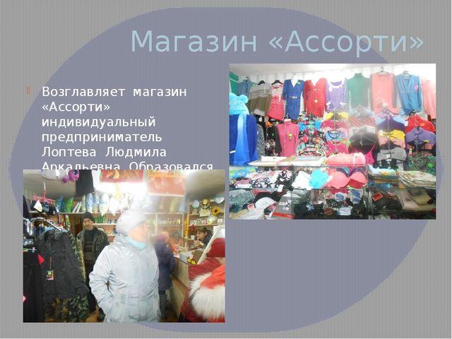 Магазин «Ассорти» Возглавляет магазин «Ассорти» индивидуальный предпринимател...