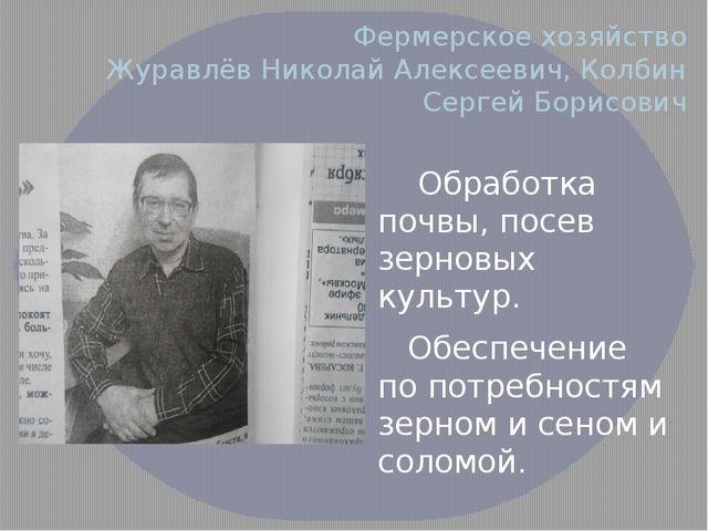 Фермерское хозяйство Журавлёв Николай Алексеевич, Колбин Сергей Борисович Обр...