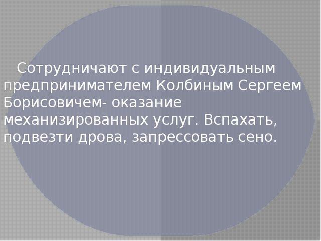 Сотрудничают с индивидуальным предпринимателем Колбиным Сергеем Борисовичем-...