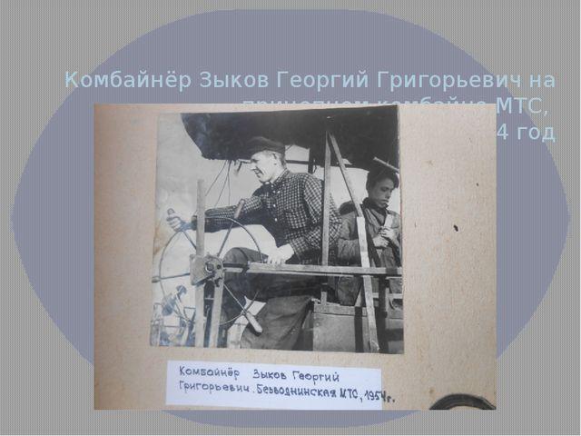 Комбайнёр Зыков Георгий Григорьевич на прицепном комбайне МТС, 1954 год