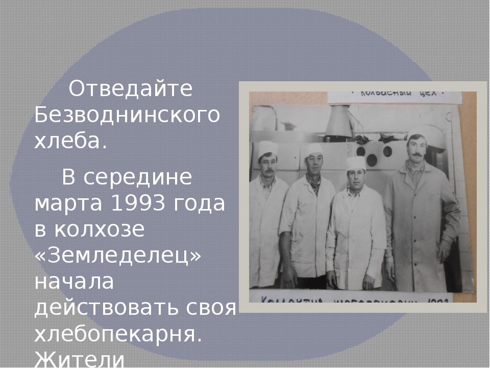 Отведайте Безводнинского хлеба. В середине марта 1993 года в колхозе «Землед...