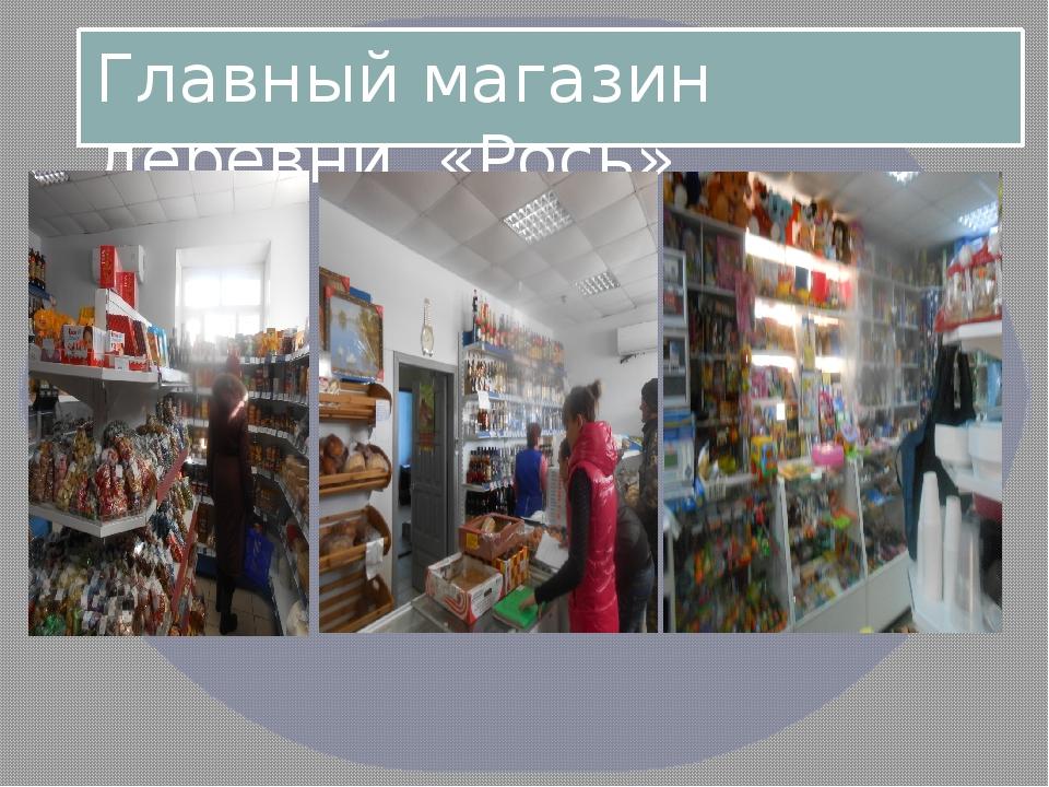 Главный магазин деревни «Рось»
