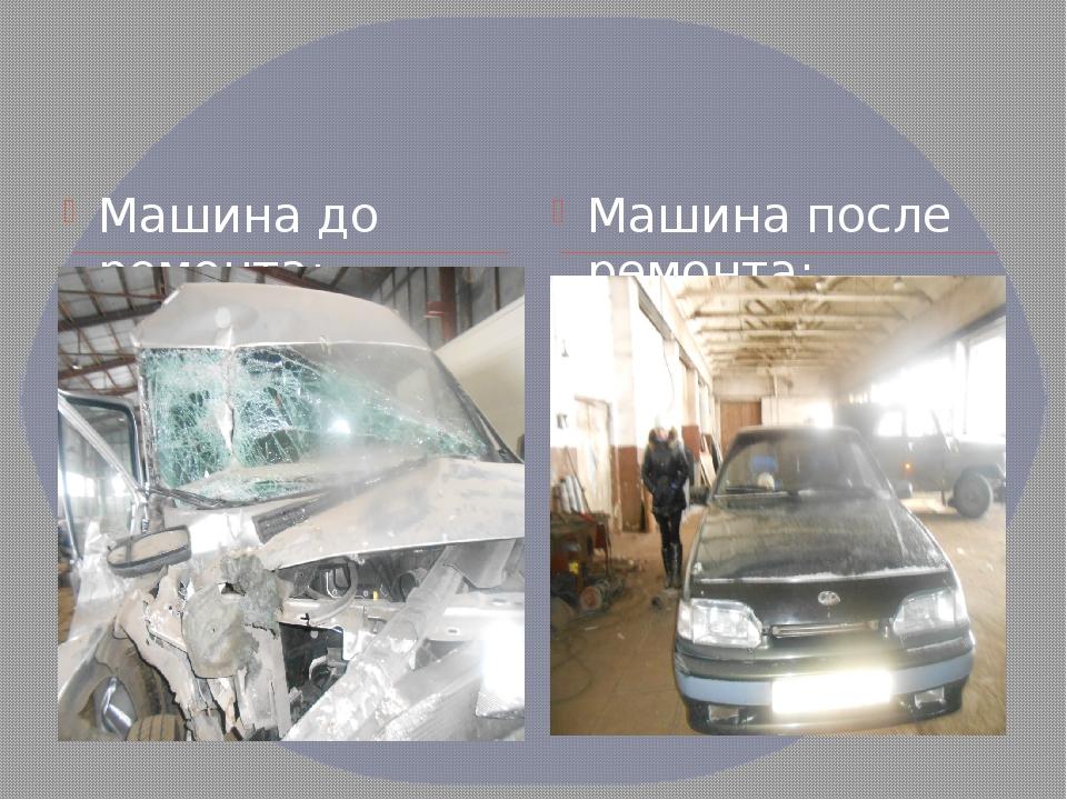 Машина до ремонта: Машина после ремонта: