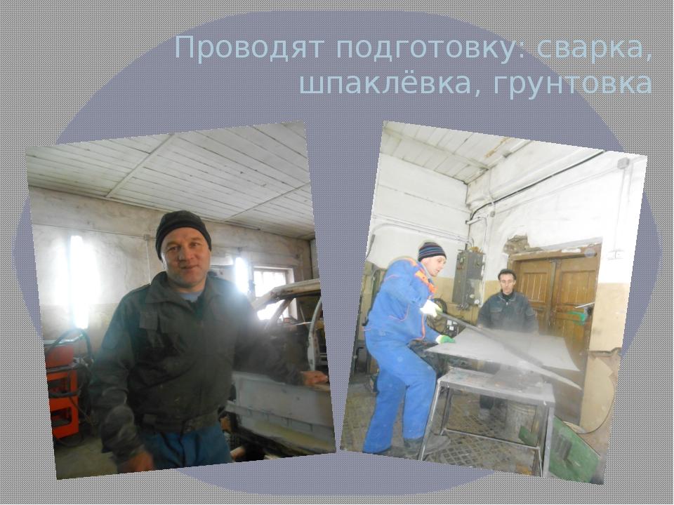 Проводят подготовку: сварка, шпаклёвка, грунтовка