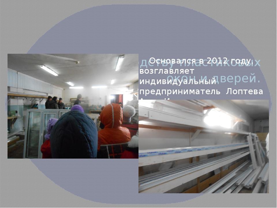 Цех по производству пластиковых окон и дверей. Основался в 2012 году, возгла...