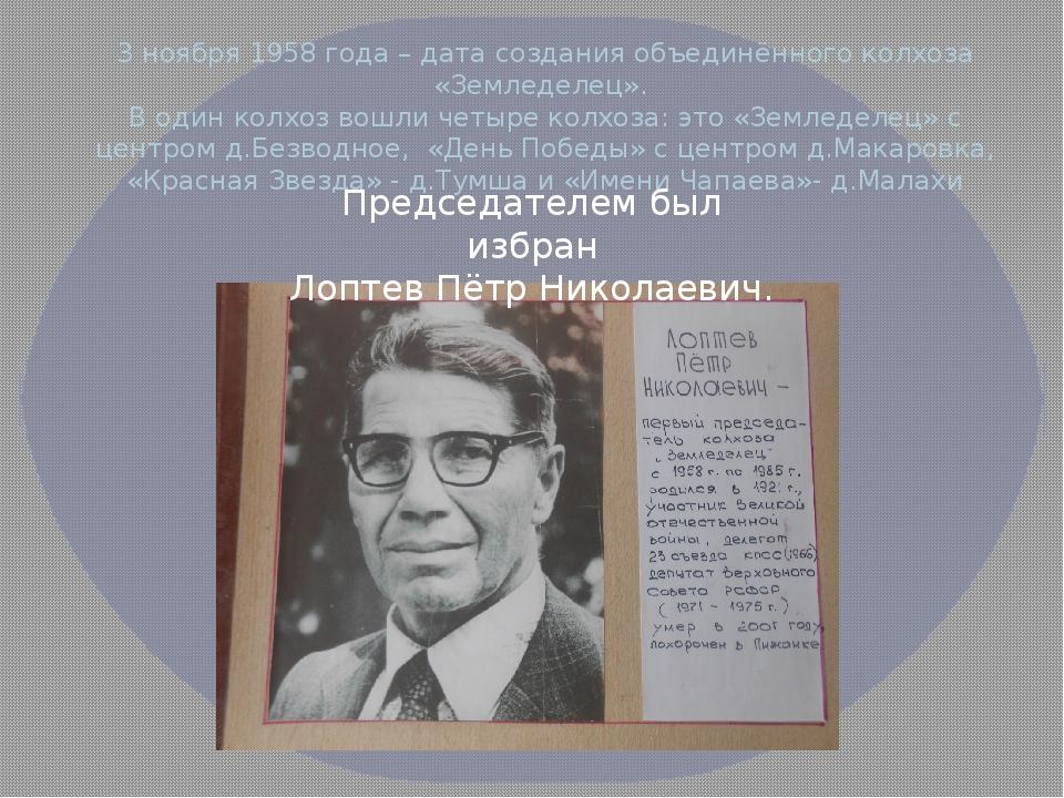 3 ноября 1958 года – дата создания объединённого колхоза «Земледелец». В один...