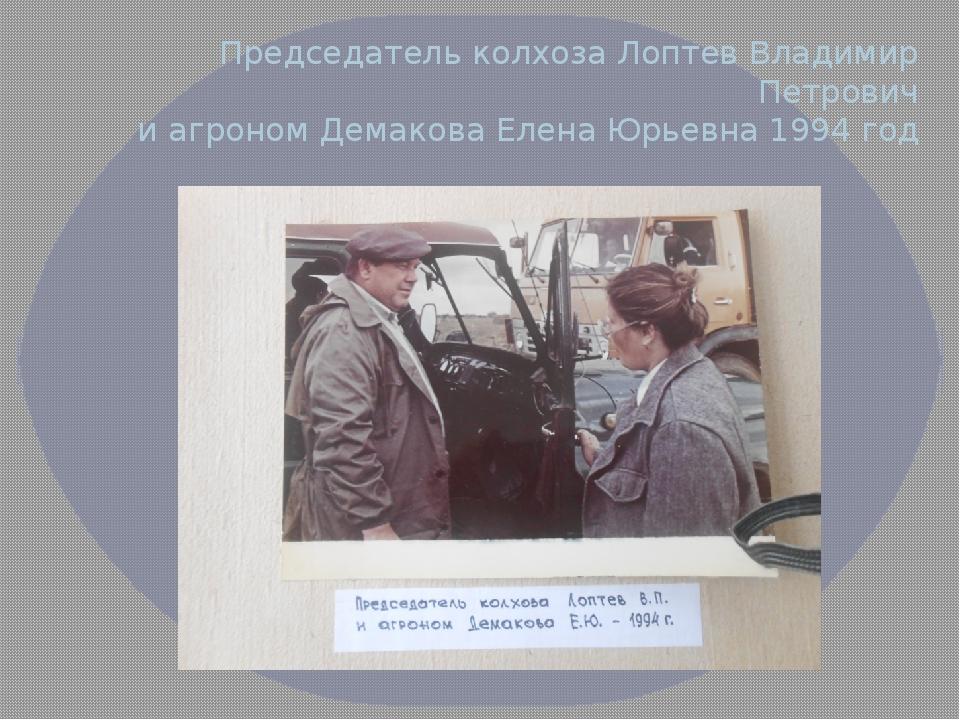 Председатель колхоза Лоптев Владимир Петрович и агроном Демакова Елена Юрьевн...