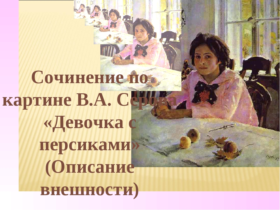 Сочинение по картине В.А. Серова «Девочка с персиками» (Описание внешности)