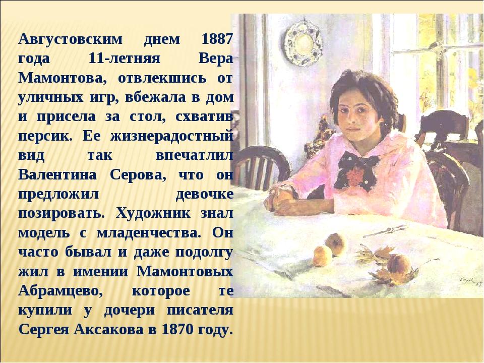Августовским днем 1887 года 11-летняя Вера Мамонтова, отвлекшись от уличных и...