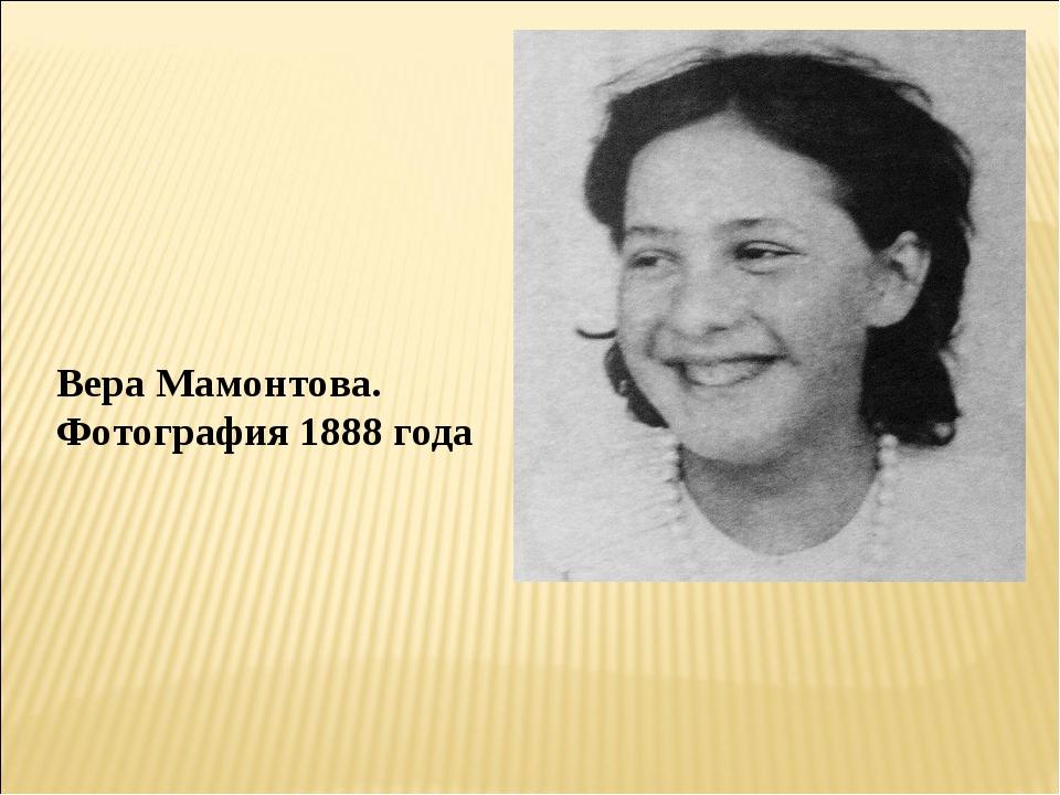 Вера Мамонтова. Фотография 1888 года