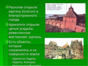 Раскопки открыли картину богатого и благоустроенного города Археологи открыли