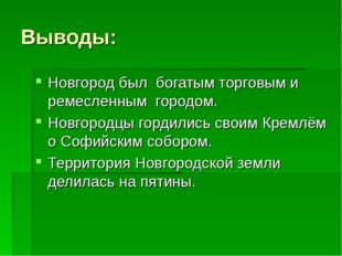 Выводы: Новгород был богатым торговым и ремесленным городом. Новгородцы горди
