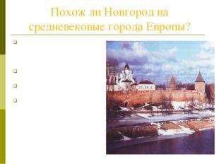 Через реку Волхов был построен Великий мост, игравший важную роль в жизни гор