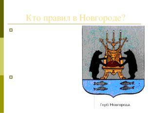 Кто правил в Новгороде? Новгородская земля была одним из первых княжеств откр