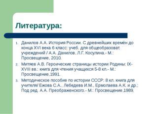Литература: Данилов А.А. История России. С древнейших времён до конца XVI век
