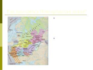Где находится Новгородская земля? На далёкой окраине Русских земель у озера