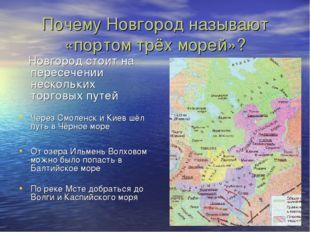 Почему Новгород называют «портом трёх морей»? Новгород стоит на пересечении н