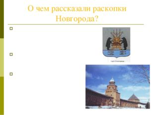 О чем рассказали раскопки Новгорода? Археологические раскопки в Новгороде нач