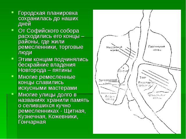 Городская планировка сохранилась до наших дней От Софийского собора расходил...
