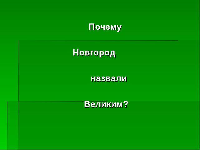 Почему Новгород назвали Великим?