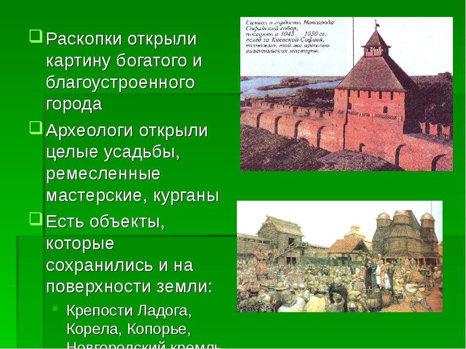 Раскопки открыли картину богатого и благоустроенного города Археологи открыли...