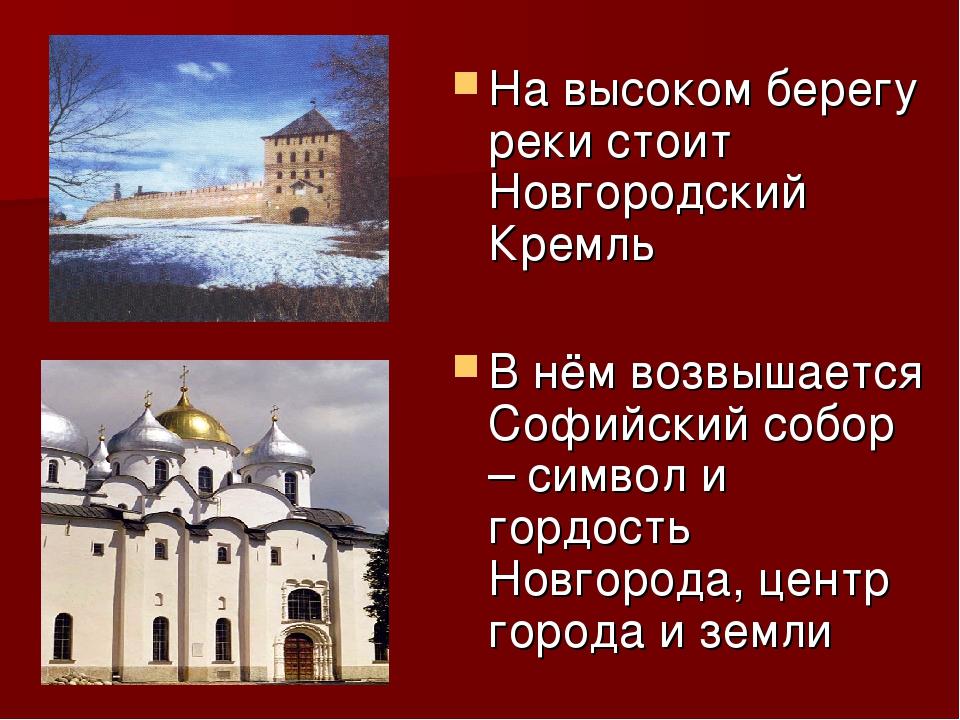На высоком берегу реки стоит Новгородский Кремль В нём возвышается Софийский...