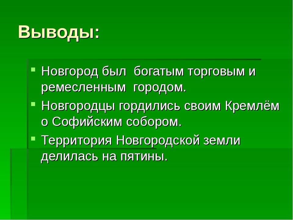 Выводы: Новгород был богатым торговым и ремесленным городом. Новгородцы горди...
