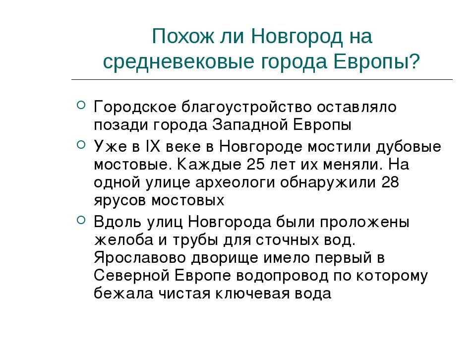 Похож ли Новгород на средневековые города Европы? Городское благоустройство о...