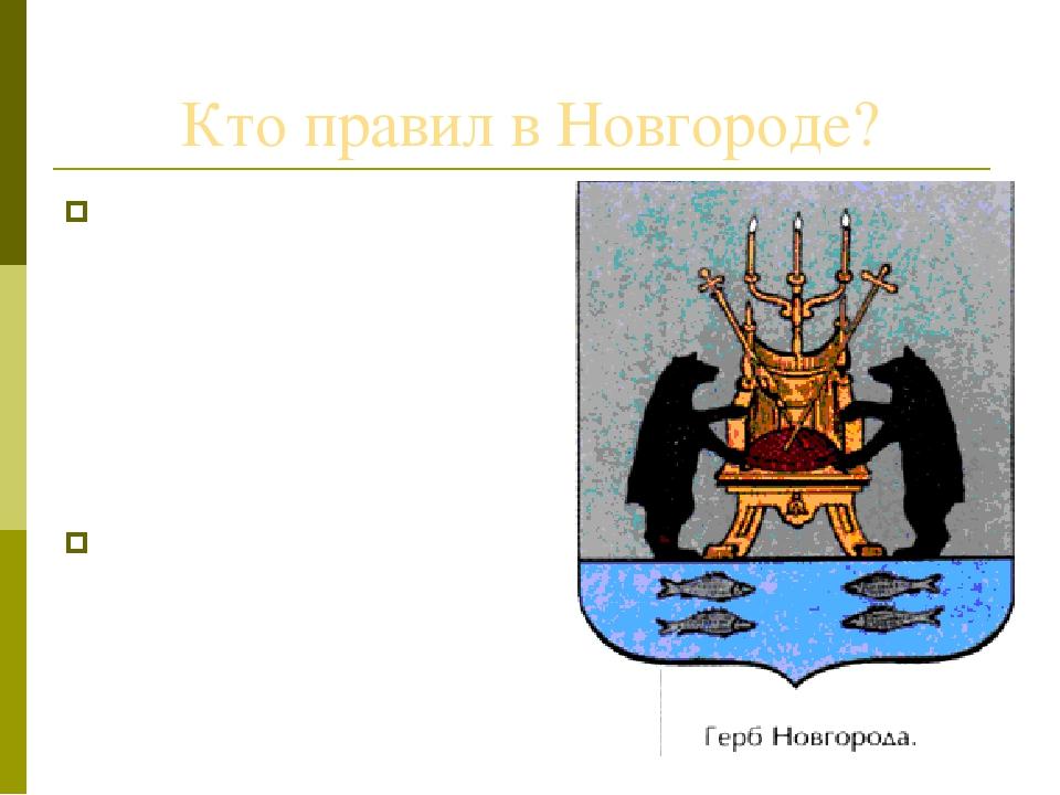 Кто правил в Новгороде? Новгородская земля была одним из первых княжеств откр...
