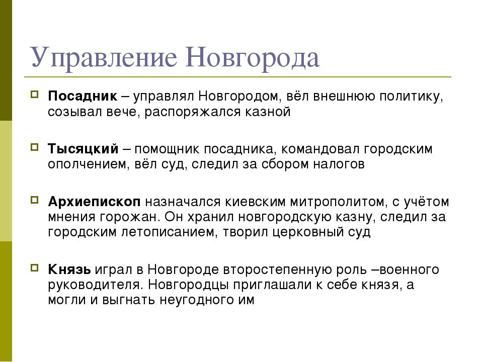 Управление Новгорода Посадник – управлял Новгородом, вёл внешнюю политику, со...
