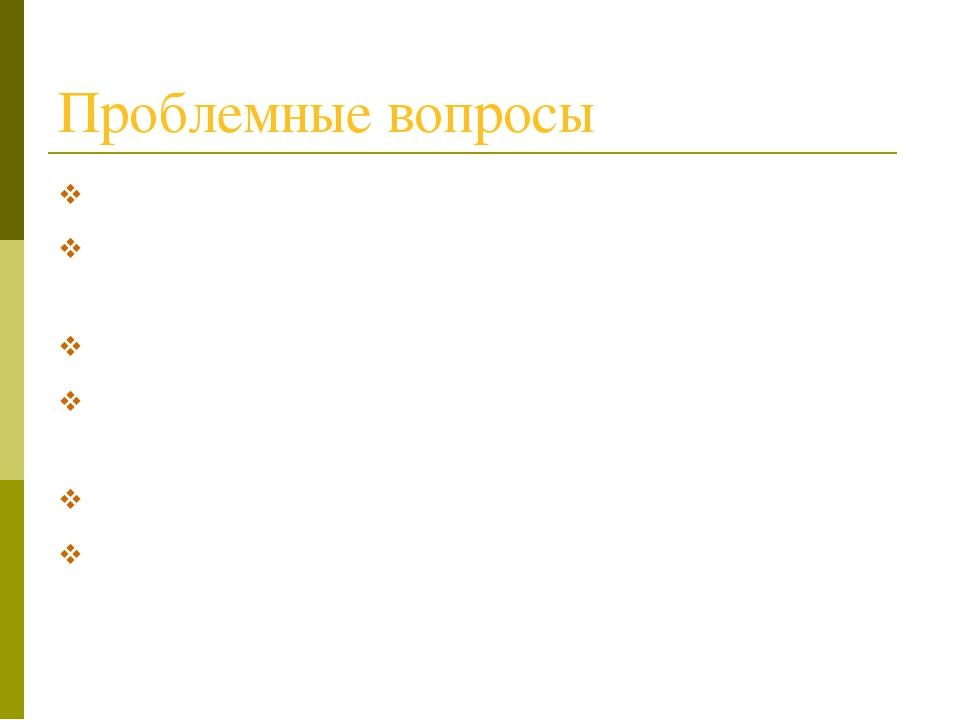 Проблемные вопросы Где находится Новгородская земля? Почему Новгород называют...
