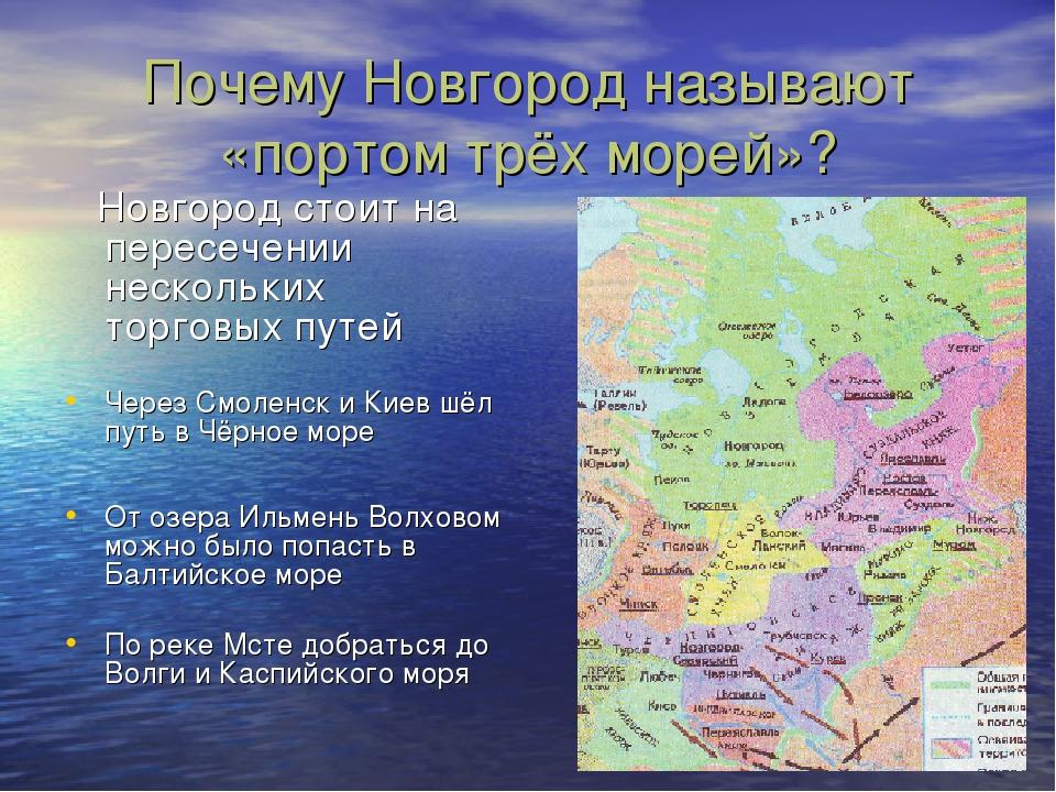 Почему Новгород называют «портом трёх морей»? Новгород стоит на пересечении н...