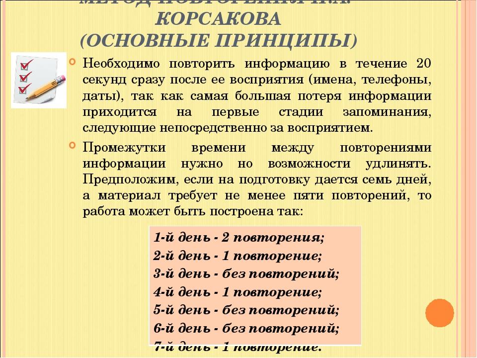МЕТОД ПОВТОРЕНИЯ И.А. КОРСАКОВА (ОСНОВНЫЕ ПРИНЦИПЫ) Необходимо повторить инфо...