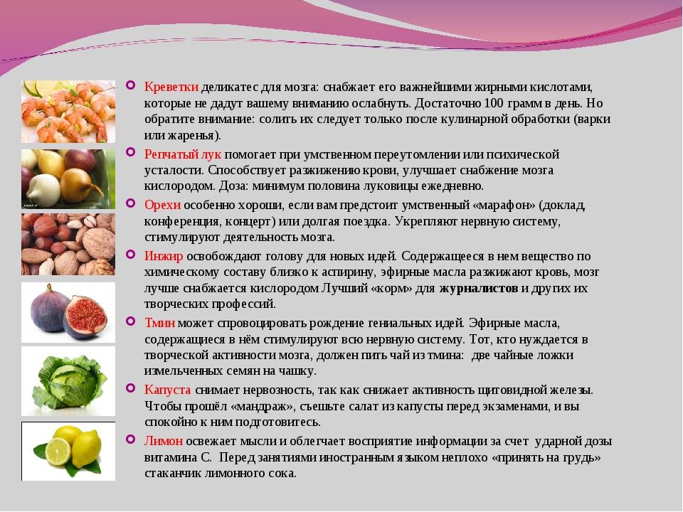 Креветки деликатес для мозга: снабжает его важнейшими жирными кислотами, кото...