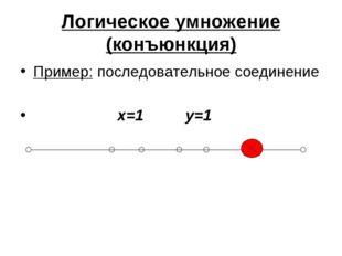 Логическое умножение (конъюнкция) Пример: последовательное соединение x=1 y=1