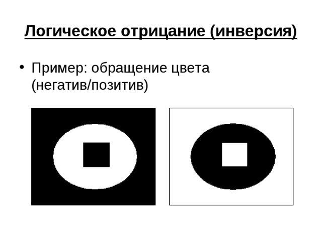 Логическое отрицание (инверсия) Пример: обращение цвета (негатив/позитив)