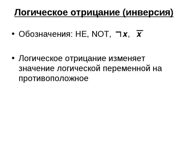 Логическое отрицание (инверсия) Обозначения: НЕ, NOT, x, x Логическое отрицан...