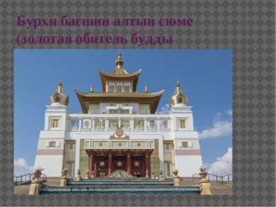 Бурхн багшин алтын сюме (золотая обитель будды шакьямуни)