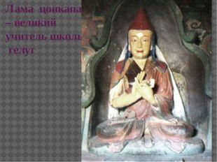 Лама цонкапа – великий учитель школы гелуг