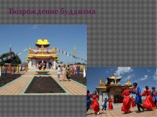 Возрождение буддизма